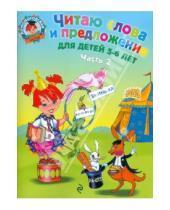 Картинка к книге Викторовна Светлана Пятак - Читаю слова и предложения. Для детей 5-6 лет. В 2-х частях. Часть 2