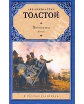 Картинка к книге Николаевич Лев Толстой - Война и мир. В 2 книгах. Книга 1. Том 1, 2