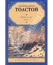 Картинка к книге Николаевич Лев Толстой - Война и мир. В 2 книгах. Книга 2. Том 3, 4
