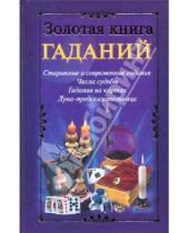 Картинка к книге АСТ - Золотая книга гаданий