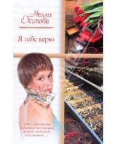 Картинка к книге Нелли Осипова - Я тебе верю