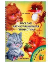 Картинка к книге Валентиновна Наталия Нищева - Веселая артикуляционная гимнастика. ФГОС