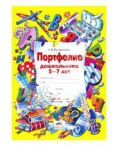Картинка к книге Владимировна Елена Колесникова - Портфолио дошкольника 5-7 лет
