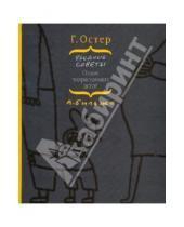 Картинка к книге Бенционович Григорий Остер - Вредные советы отцам подрастающих детей