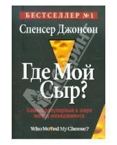 Картинка к книге Спенсер Джонсон - Где мой Сыр?