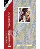 Картинка к книге Джон Мильтон - Потерянный Рай. Возвращенный Рай