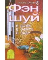Картинка к книге Нина Куликова - Фэн-шуй. В доме, в офисе, в саду