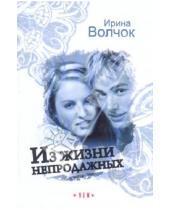 Картинка к книге Ирина Волчок - Из жизни непродажных