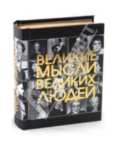Картинка к книге Книга-миниатюра - Великие мысли великих людей