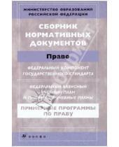 Картинка к книге Сборник нормативных документов - Сборник нормативных документов: Право