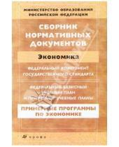 Картинка к книге Сборник нормативных документов - Сборник нормативных документов: Экономика