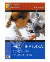 Картинка к книге Николаевич Александр Чашин - Экспертиза в судебном производстве