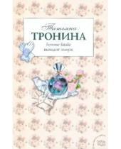 Картинка к книге Михайловна Татьяна Тронина - Femme fatale выходит замуж