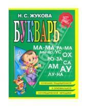 Картинка к книге Сергеевна Надежда Жукова - Букварь (мини)
