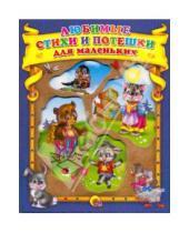 Картинка к книге Коллекционная серия - Любимые стихи и потешки для маленьких