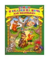 Картинка к книге Коллекционная серия - Стихи и сказки на ночь для маленьких