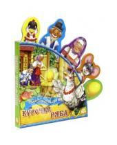 Картинка к книге Картонки - Сказки-закладки. Курочка Ряба