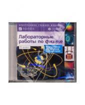 Картинка к книге Электронное учебное издание - Лабораторные работы по физике. 11 класс (CDpc)