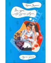 Картинка к книге Николаевна Ирина Ульянина - Все турки любят русских девушек