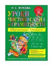 Картинка к книге Сергеевна Надежда Жукова - Уроки чистописания и грамотности: Обучающие прописи