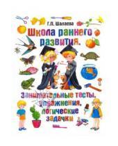 Картинка к книге Петровна Галина Шалаева - Школа раннего развития. Занимательные тесты, упражнения, логические задачки