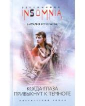 Картинка к книге Наталия Кочелаева - Когда глаза привыкнут к темноте