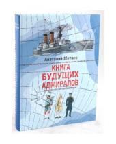 Картинка к книге Васильевич Анатолий Митяев - Книга будущих адмиралов