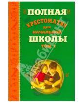 Картинка к книге Библиотека начальной школы - Полная хрестоматия для начальной школы. В 2-х томах. Том 1