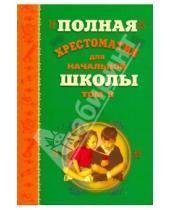 Картинка к книге Библиотека начальной школы - Полная хрестоматия для начальной школы. В 2-хомах. Том 2