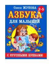Картинка к книге Станиславовна Олеся Жукова - Азбука с крупными буквами для малышей