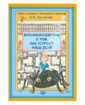 Картинка к книге Владимировна Антонина Лукьянова - Мальчикам и девочкам о том, как устроен наш дом