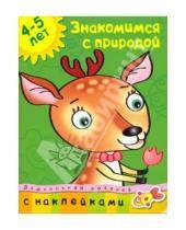 Картинка к книге Дошкольная мозаика - Знакомимся с природой. 4-5 лет