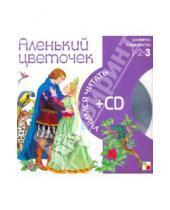 Картинка к книге Учимся читать - Аленький цветочек (книга+CD)