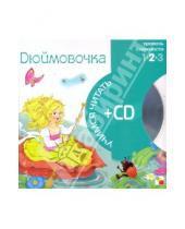 Картинка к книге Учимся читать - Дюймовочка (книга+CD)