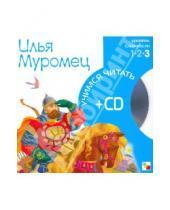 Картинка к книге Учимся читать - Илья Муромец (книга+CD)
