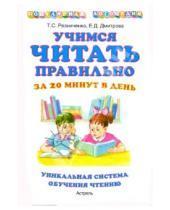 Картинка к книге Семеновна Татьяна Резниченко - Учимся читать правильно за 20 минут в день.