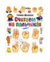 Картинка к книге Петровна Галина Шалаева - Считаем на пальчиках