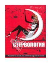 Картинка к книге Евгения Шацкая - Стервология. Технология счастья и успеха в карьере и любви