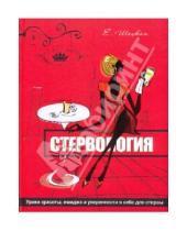 Картинка к книге Евгения Шацкая - Стервология. Уроки красоты, имиджа и уверенности  в себе для стервы
