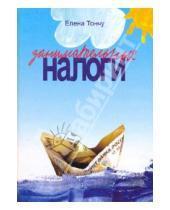 Картинка к книге Александровна Елена Тончу - Занимательные налоги