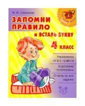 Картинка к книге Михайловна Ирина Стронская - Запомни правило и вставь букву. 4 класс