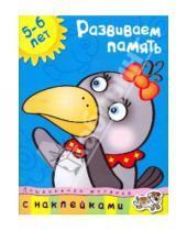 Картинка к книге Николаевна Ольга Земцова - Развиваем память. 5-6 лет