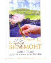 Картинка к книге Николаевна Екатерина Вильмонт - Кино и немцы! Зеленые холмы Калифорнии (мяг)