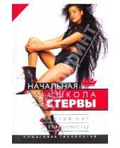 Картинка к книге Евгения Шацкая - Начальная школа стервы. Первый шаг к совершенству: пошаговая технология