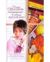 Картинка к книге Инна Туголукова - Собака мордой вниз