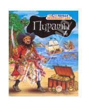 Картинка к книге Филипп Симон Эмили, Бомон - Пираты
