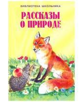 Картинка к книге Библиотека школьника - Рассказы о природе