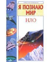 Картинка к книге Николаевич Николай Непомнящий - Я познаю мир: НЛО