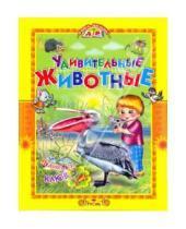Картинка к книге Александровна Татьяна Комзалова - Удивительные животные