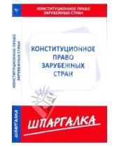 Картинка к книге Шпаргалка - Шпаргалка. Конституционное право зарубежных стран